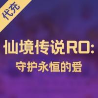 【代充】心动游戏 仙境传说RO:守护永恒的爱