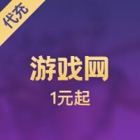 【代充】游戏网 youxi.com