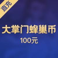 【直充】大掌门 安卓版 100元蜂巢币