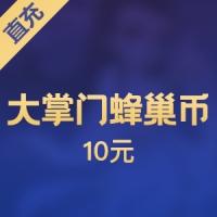 【直充】大掌门 安卓版 10元蜂巢币