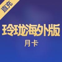 【直充】玲珑 海外版加速器 月卡