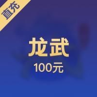 【直充】冰川一卡通 龙武100元1050金币