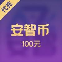 【代充】安智手游 100元1000安智币