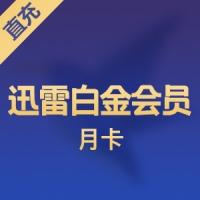 【直充】迅雷白金会员1个月