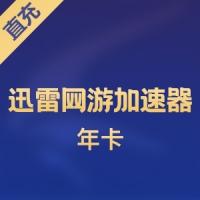 【直充】迅雷网游加速器 1年会员