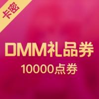 DMM礼品券 10000点券 艦隊/绝地求生日服