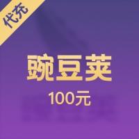 【代充】豌豆荚 100元豌豆币