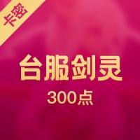 台湾剑灵300点卡 NCoin储值C300商城NC点数