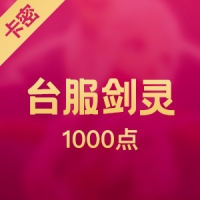 台湾剑灵1000点卡 NCoin储值C1000商城NC点数