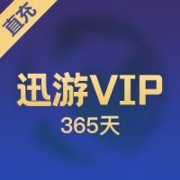 【直充】迅游VIP 迅游加速365天