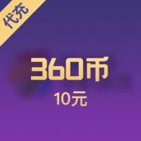 【代充】360币10个(360页游/360手游)