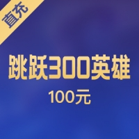 【直充】跳跃网络300英雄 100元100钻石