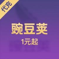 【代充】豌豆荚 1元豌豆币