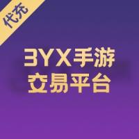 【代充】3YX手游交易平台