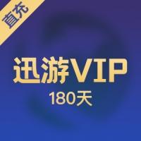 【直充】迅游VIP 迅游加速180天