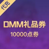 【代充】DMM礼品券 艦隊/绝地求生 日服 10000点券代充