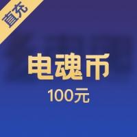 【直充】电魂一卡通 100元电魂币