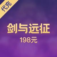 【手游】剑与远征-AFK 198元 代充