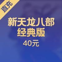 【直充】搜狐畅游天龙八部点卡 40元800点