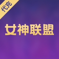 【手游】女神联盟钻石代充