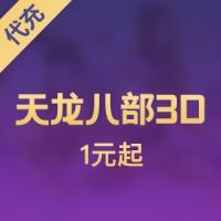 【手游】天龙八部3D元宝 1元代充