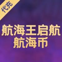 【手游】航海王启航航海币代充