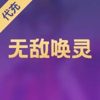 【手游】无敌唤灵元宝代充
