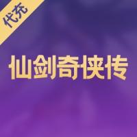 【手游】仙剑奇侠传元宝代充