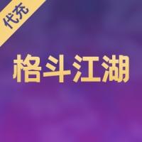 【手游】格斗江湖元宝代充