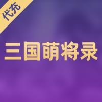 【手游】三国萌将录黄金代充