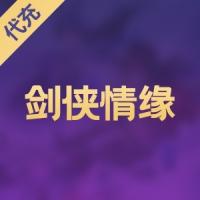 【手游】剑侠情缘 代充