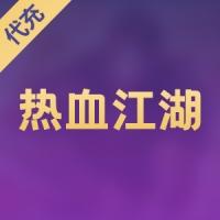 【手游】热血江湖 100元代充