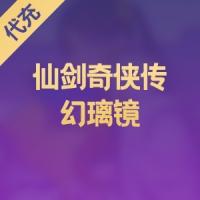 【手游】仙剑奇侠传幻璃镜 100元代充