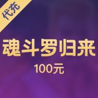 【手游】魂斗罗归来 100元代充
