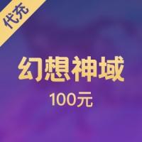 【手游】幻想神域 100元代充