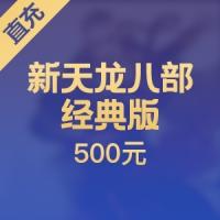 【直充】搜狐畅游天龙八部点卡 500元10000点