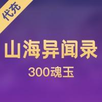 【手游】山海异闻录 300魂玉代充