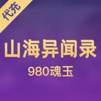【手游】山海异闻录 980魂玉代充
