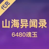 【手游】山海异闻录 6480魂玉代充