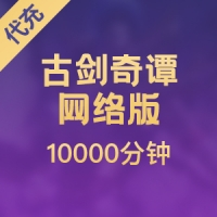 【代充】古剑奇谭网络版 10000分钟游戏时间