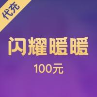 【手游】闪耀暖暖 100元代充