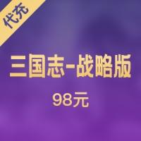 【手游】三国志-战略版 98元 代充