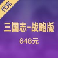 【手游】三国志-战略版 648元 代充