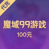 【代充】魔域99游戏充值 100元