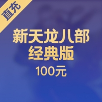 【直充】搜狐畅游天龙八部点卡 100元2000点