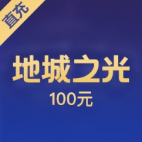 【直充】地城之光100元 10000地城点卷