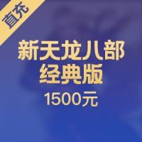 【直充】搜狐畅游天龙八部点卡 1500元30000点
