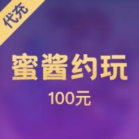 【代充】蜜酱约玩 100元