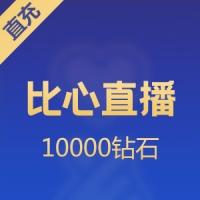 【直充】比心APP 10000钻石