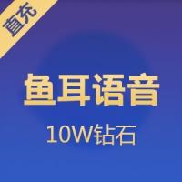 【直充】鱼耳语音 1000元10W钻石